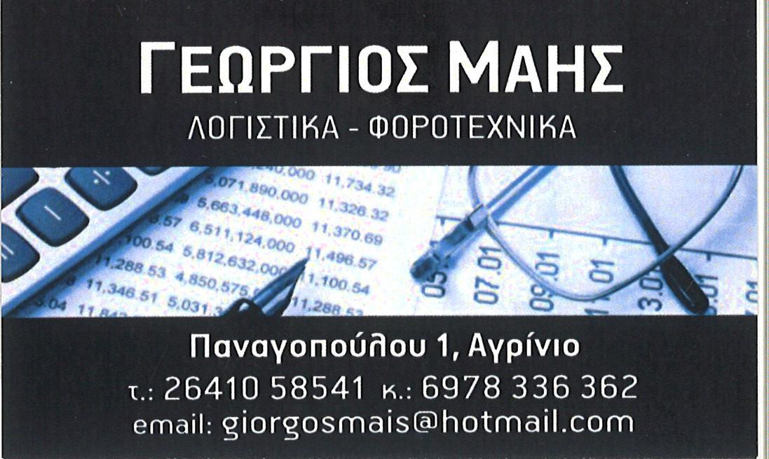Logistis_Mais