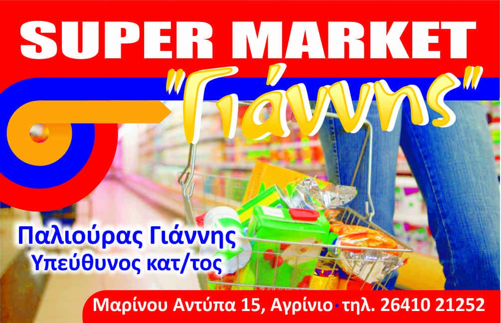 super market Giannis